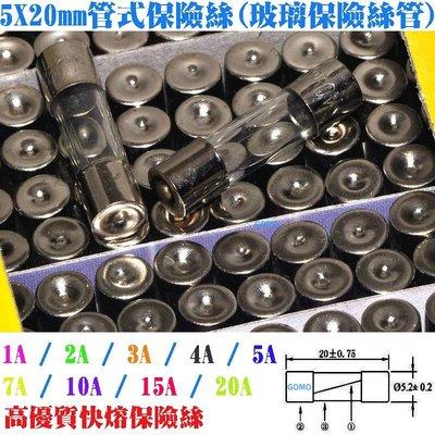 【5X20mm管式保險絲(玻璃保險絲管)】快熔保險絲1A2A3A4A5A7A10A15A20A~250V汽車機車保護電路