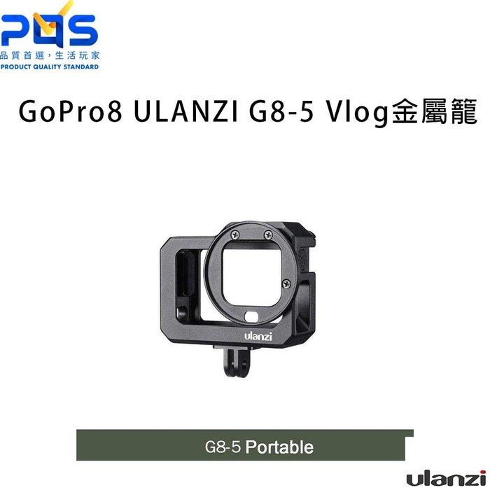預購 Ulanzi G8-5 Vlog GoPro8 金屬籠 相機邊框 保護框 金屬框 台南PQS