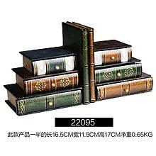 復古假書擋擺件歐式書房書架裝飾品木質書本仿真書檔收納盒(三款可選)