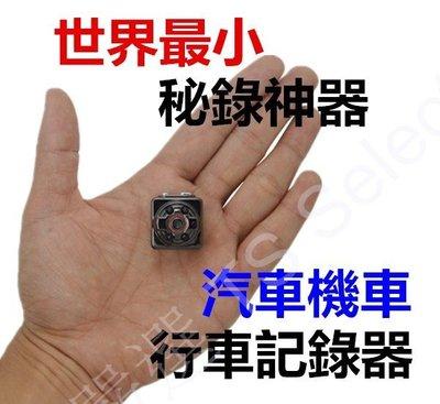 世界最小 1080P 超迷你 密錄器 汽車 機車 行車記錄器 夜視 循環錄影 錄影機 針孔 攝影機 即插即錄 間諜 神器