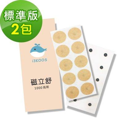 i3KOOS磁立舒-1000高斯磁力貼2包(10枚/包)-標準版