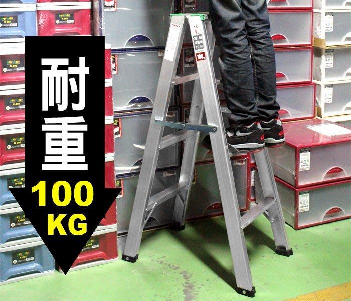 【4尺特製鋁梯】台灣製造 荷重100KG 四階鋁梯 A字梯TC364[金生活]