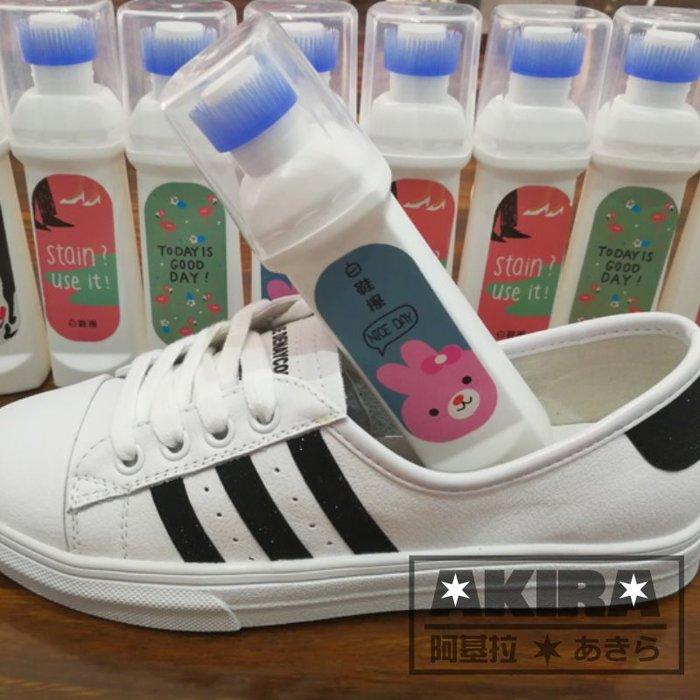 3((AKIRA購物網)) 小白鞋清潔劑 小白鞋神器 鞋擦 去黃去污增白洗白去汙 清潔刷 運動鞋 休閒鞋AT0021