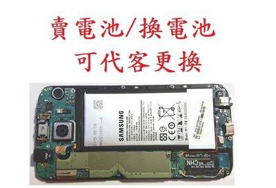 華強科技 換 三星 S6 電池 G9200 G9208 G9209 電池 可代客更換