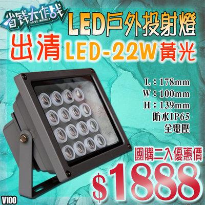 §LED333*團購2入§ (33HV100)戶外投射燈 LED-22W 黃光 招牌洗牆燈 IP65 全電壓 出清商品