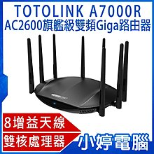 【小婷電腦*無線網路】 免運全新 TOTOLINK A7000R AC2600旗艦級雙頻Giga路由器