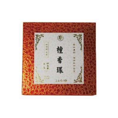 妙蓮華 精品 24小時檀香環(131)...