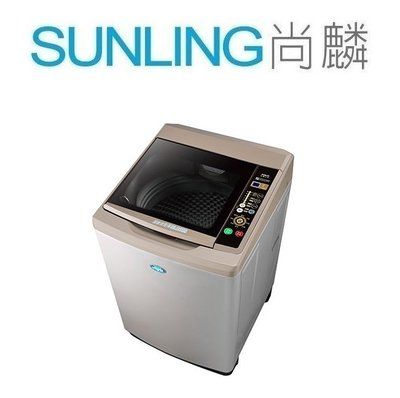 尚麟SUNLING 三洋 13公斤 洗衣機 SW-13AS6 內外不鏽鋼 槽洗淨 上下蓋緩降 新款 SW-13AS6A