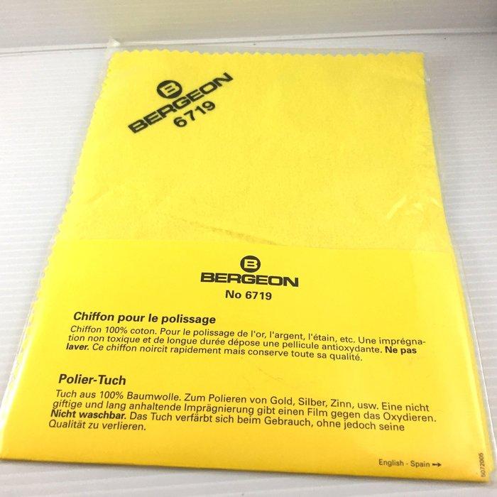 正品!瑞士進口 BERGEON K金布 金屬 擦拭 去氧化 去汙 亮光 清潔 保養  No. 6719