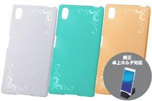 尼德斯Nydus~* 日本正版 Sony Xperia Z5 手機殼 保護殼 TPU軟殼 雕花 共3色