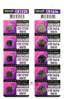#網路大盤大# ~~日本maxell~~ 水銀電池~CR1616 / CR1220 ** 1顆 20元 **~新莊自取~