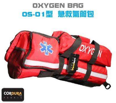 【EMS軍】OX-01型 救護用氣桶包(空包)