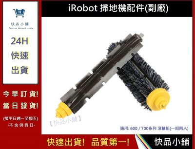 iRobot600滾輪【快品小舖】iRobot滾輪 iRobot700系列滾輪 iRobot iRobot耗材1(副廠)