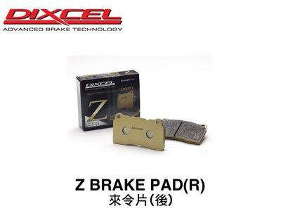 【Power Parts】DIXCEL Z 來令片(後) BENZ X117 CLA200 Shooting Brake