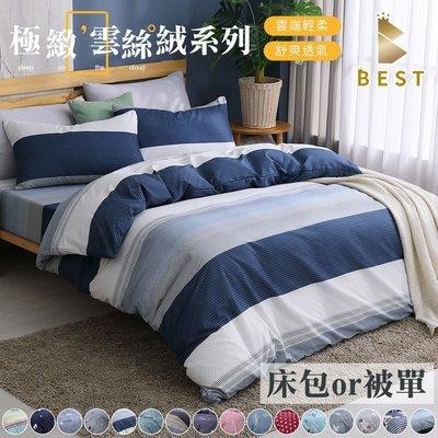 【現貨】雲絲絨 床包枕套組or薄被套1...
