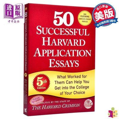 [文閲原版]50篇成功的哈佛大學申請論文 英文原版 50 Successful Harvard Application