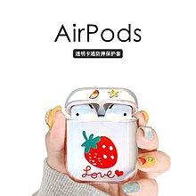 蘋果 Airpods 藍牙耳機保護套 防塵套草莓airpods保護套透明硬殼新airpods2保護殼可愛卡通韓國潮蘋果無