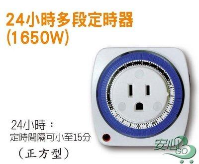 《安心Go》 含稅 24小時 省電 多段定時器 機械編程計時器(定時器)15A 1650W 高規格 大容量