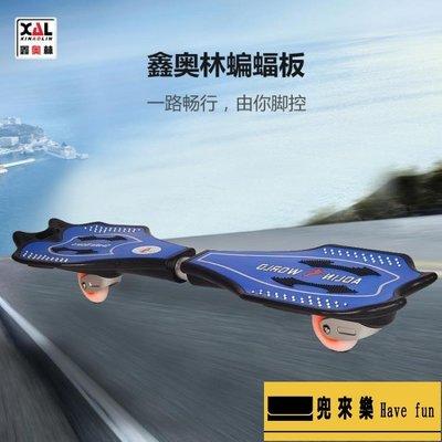 二輪滑板 活力板兒童兩輪滑板車蛇板 高...