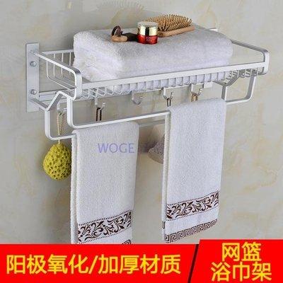 毛巾架太空鋁打孔浴巾架衛生間洗手間浴室置物架壁掛五金掛件酒店WY