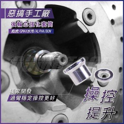 機車精品 惡搞手工廠 白鐵 後輪芯強化套筒 PGO車系 彪虎 TIGRA JBUBU ALPHA 後輪軸心 強化套筒