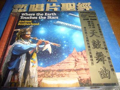 頂級Hi-End香港CD聖經超級發燒天碟 殺手鼓天鼓舞曲1995音質最發燒24KT PURE GOLD黃金限量珍藏版首盤