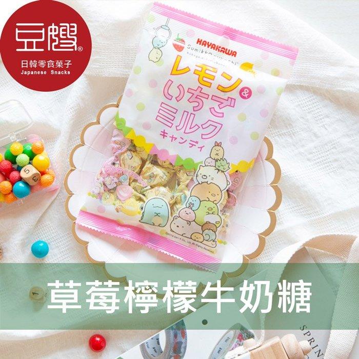 【豆嫂】日本零食 早川製菓 角落生物檸檬草莓牛奶糖(80g)