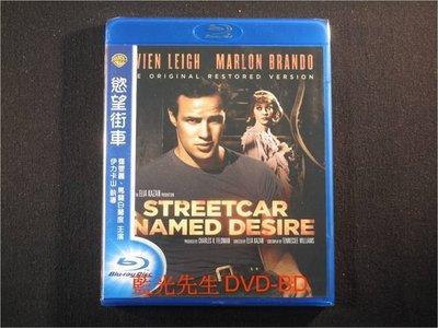 [藍光BD] - 慾望街車 A Streetcar Named Desire ( 得利公司貨 )
