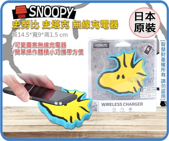 =海神坊=日本原裝空運 SNOOPY 史努比 史塔克 iPhone 無線充電器 充電盤 手機感應充電座 4入3300免運