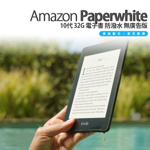 現貨 美版 Kindle Paperwhite 10代 32G 電子書 2019新版 防潑水 無廣告版 含稅 贈螢幕貼