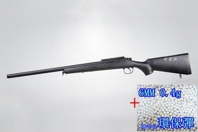 台南 武星級 BELL VSR 10 狙擊槍 手拉 空氣槍 黑 + 0.4g 環保彈 (MARUI規格BB槍BB彈玩具槍