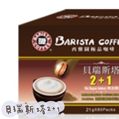 Running。購。現貨 西雅圖 貝瑞斯塔2+1 每包$6.8 50包賣場 21克隨身包 即溶咖啡