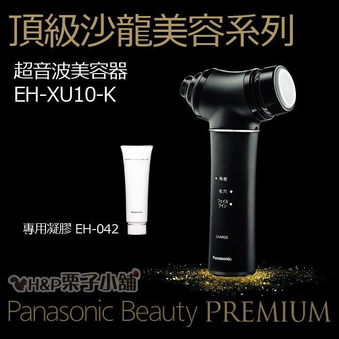 預購 1/15採購 EH-XU10-K 日本進口 Panasonic頂級沙龍 光黑 超音波美容器[H&P栗子小舖]