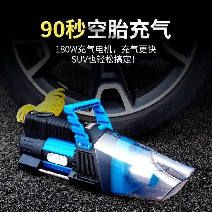 車載充氣泵吸塵器 180W大功率高壓12V車用多功能汽車輪胎打氣泵  WD