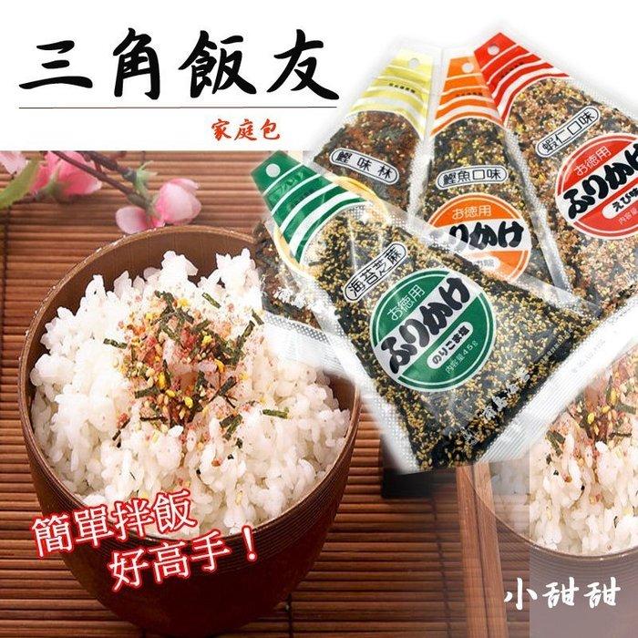 日本 三角飯友 (蝦仁/鮪魚/海苔芝麻/鰹味醂/鰹魚/蔬菜) 45g 香鬆 飯友 拌飯料  小甜甜