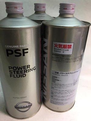 【88機油】INFINITI NISSAN 裕隆原廠 PSF POWER STEERING全車款方向機油 NISSAN