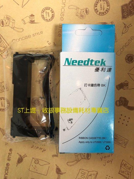 上堤┐(含稅)原廠色帶 NEEDTEK UT-2000 UT-3000 UT-1000 UT-2012打卡鐘色帶有售卡片