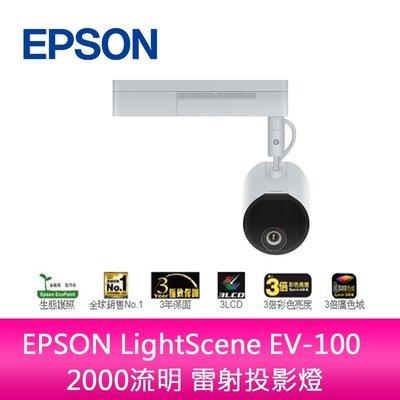 【妮可3C】EPSON LightScene EV-100  2000流明 雷射投影燈 適用活動商場.展場投射