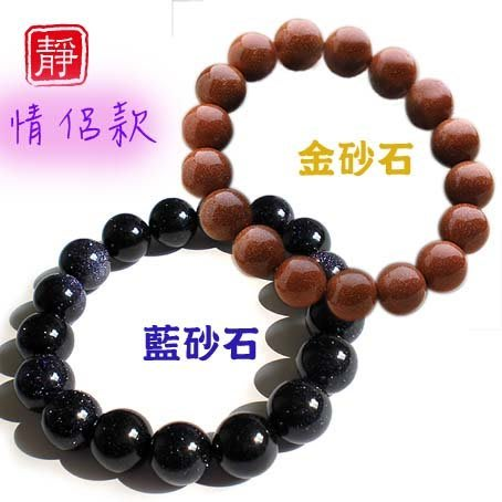 【靜心堂】藍砂石/金砂石佛珠--情侶款(12mm*17粒)