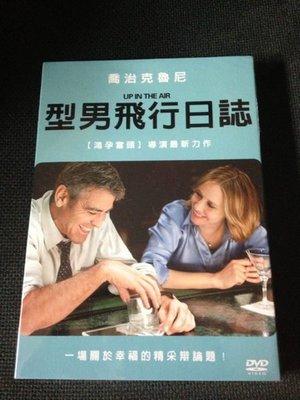 (全新未拆封)型男飛行日誌 UP In The Air DVD(得利公司貨)限量特價