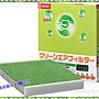 DENSO 日本原裝 ALTIS RAV4 YARIS CAMRY 抗菌 PM2.5 冷氣濾網 TOYOTA 活性碳濾網