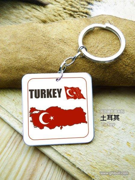 【衝浪小胖】土耳其國旗鑰匙圈/Turkey/世界各國家可選購客製