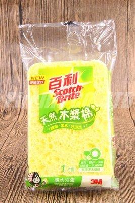【南陽貿易】3M Scotch 百利 多用途 天然木漿棉 菜瓜布 400T
