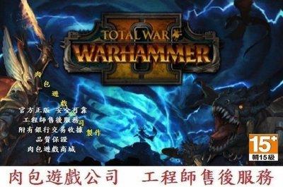 PC版 官方正版 肉包 STEAM 全軍破敵:戰鎚 II 2 Total War: WARHAMMER II