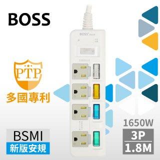 【TRENY直營】BOSS 5開4插3P高溫斷電延長線-1.8米 最新法規 防火材質 3000萬責任 2466