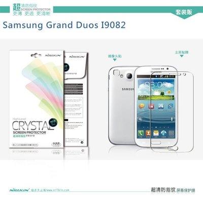 日光通訊@NILLKIN Samsung Grand Neo i9060 i9082 高清晰亮面防指紋抗油汙保護貼 靜電吸附(套裝版)