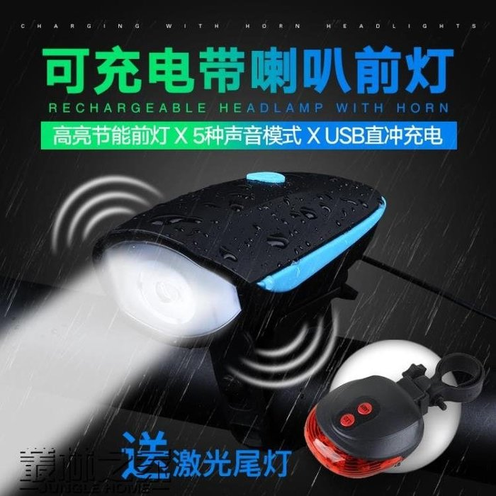山地自行車燈車前燈強光手電筒USB充電帶電喇叭鈴鐺騎行裝備配件