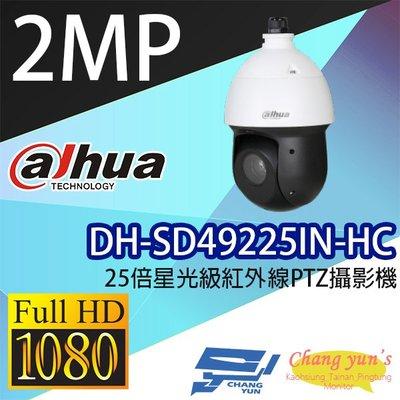 高雄 台南 屏東監視器 DH~SD49225IN~HC 25倍星光級 紅外線同軸高清PTZ