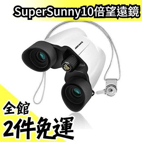 日本 SuperSunny 10倍望遠鏡 10x22 戶外 運動 露營 賞鳥 登山 演唱會必備【水貨碼頭】