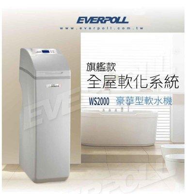 含安裝 EVERPOLL 全戶式 旗艦型 軟水機 軟水系統 WS2000 獨棟透天、別墅用 若需安裝 請先洽詢